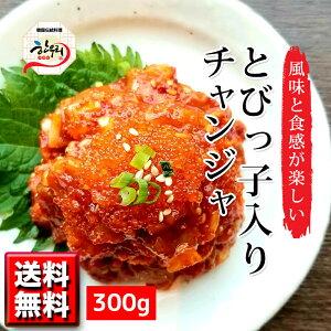 【送料無料】とびっ子入り チャンジャ 300g 【冷蔵】/韓国料理/「ハヌリ」