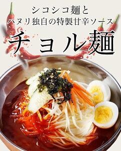 チョル麺&チョル麺タレ★セット/韓国料理/韓国麺/「ハヌリ」