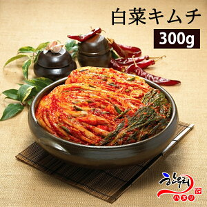 ハヌリの白菜キムチ(300g)