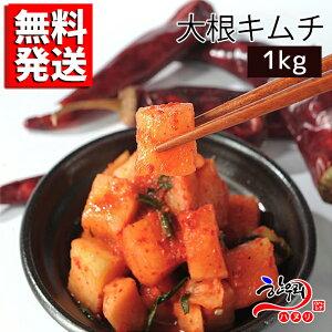 伝統人気の自家製大根キムチ(1kg) 韓国キムチ