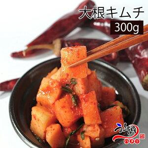 ハヌリの自家製大根キムチ(300g) 韓国料理 キムチ