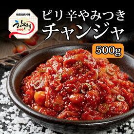 【冷蔵】ピリ辛やみつきチャンジャ500g [辛味] [激辛]