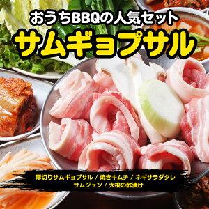 「豚肉フェス」★サムギョプサルBBQセット★
