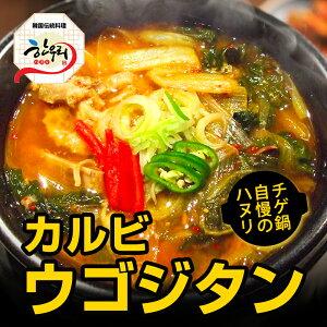 カルビウゴジタン(600g) 韓国料理 韓国スープ