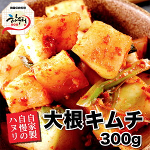 ハヌリの自家製大根キムチ(300g)/韓国料理/キムチ/「ハヌリ」【冷蔵】
