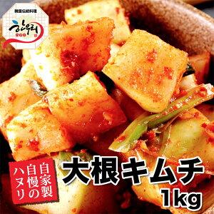 【発送無料】「韓国伝統料理ハヌリ」伝統人気の自家製大根キムチ(1kg) 韓国料理 韓国キムチ【冷蔵】