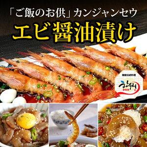 カンジャンセウ 6尾 (生エビ醤油漬け込み)