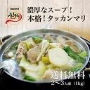 【送料無料】タッカンマリ 2~3人前 (1kg) /韓国料理/「ハヌリ」