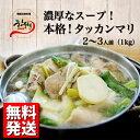 【送料無料】タッカンマリ 2~3人前 (1kg) 韓国料理