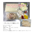 タッカンマリ用スープ500g /韓国料理/「ハヌリ」