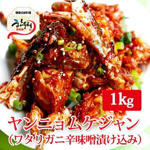 【送料無料】【大人気】ヤンニョンケジャン(ワタリガニ辛味噌漬け込み)1kg /韓国料理/「ハヌリ」
