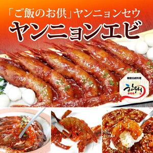 ヤンニョンセウ 6尾 (生エビ辛味噌漬け込み)