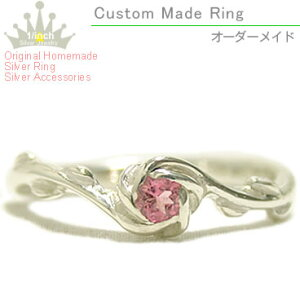 クレーンローズシルバーリング−ピンクトルマリン・シルバー仕上げ− Ruby marguerite天然石 シルバーリング スターリングシルバー ピンキーリング サイズ オーダー メイド 指輪 パワーストー