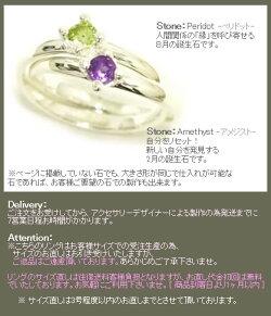 【MAHO】ペリドット&アメジスト2連シルバーリング