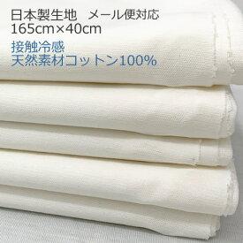 冷たく感じる天然素材綿100%のニット(カットソー素材)【165cm巾×40cm シロ無地 】 - クールコットン スカイコットン -メール便対応