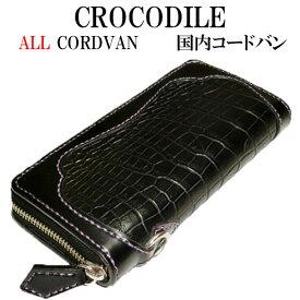 【クロコダイル】コードバン ラウンドファスナー 長財布/国内顔料コードバン