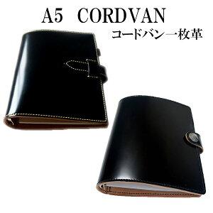 【コードバン システム手帳 バインダー A5 サイズ 内側 牛革】