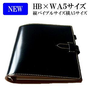 【コードバン システム手帳 バインダー HB×WA5サイズ 内側 牛革】hb×wa5