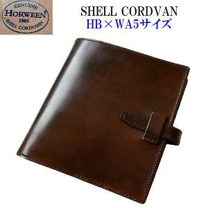 【シェルコードバン システム手帳 バインダー HB×WA5サイズ 内側 牛革】hb×wa5 ホーイン社シェルコードバン