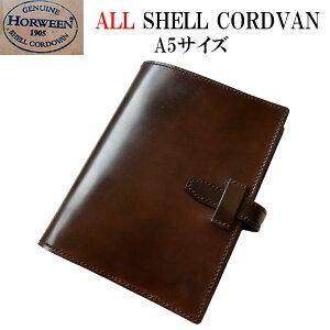 【ALL シェル コードバン システム手帳 バインダー A5 サイズ 内側も全て】ホーイン社シェルコードバン
