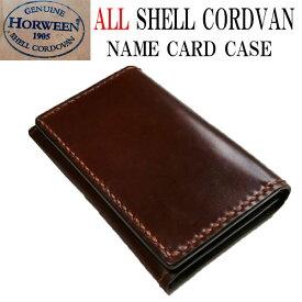 【コードバン 名刺入れ ネーム カード ケース】ホーウィン社 シェルコードバン