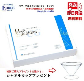 【送料無料】パワーフコイダンCG九州大学協同特許関連商品九州大学との研究に基づいて開発され、協同特許を取得した関連商品です。(特許 第5201499)