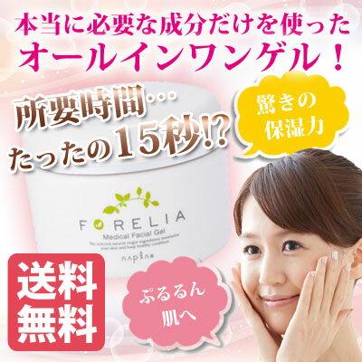 ナプラ フォーレリア メディカル フェイシャルゲル 100g【送料無料】(メール便 TKY)