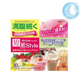 井藤漢方製薬 短期スタイル ダイエットシェイク 10食分(25g×10袋)【送料無料】(メール便 YML) (在庫有lhnchr)