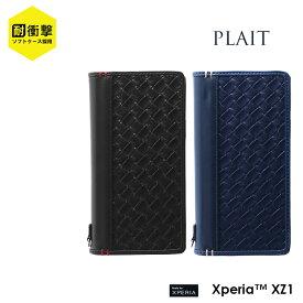 Xperia XZ1 SO-01K/SOV36/SoftBank 手帳型ケース 編込み柄フラップケース 「PLAIT」 エクスペリアxz1