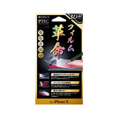 iPhoneX「PTEC」9H3Dフィルムブラック/高光沢