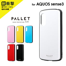 AQUOS sense3 SH-02M SHV45 AQUOS sense3 lite ケース カバー 耐衝撃ハイブリッドケース PALLET AIR アクオスセンス3