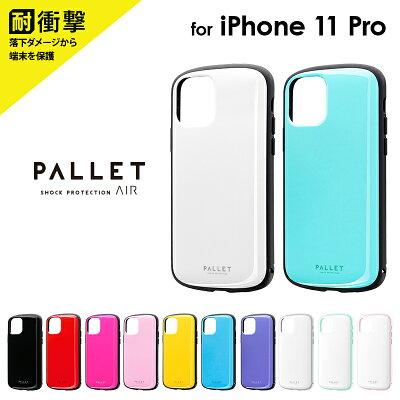 iPhone11Proケース超軽量・極薄・耐衝撃ハイブリッドケースPALLETAIRアイフォン11プロ
