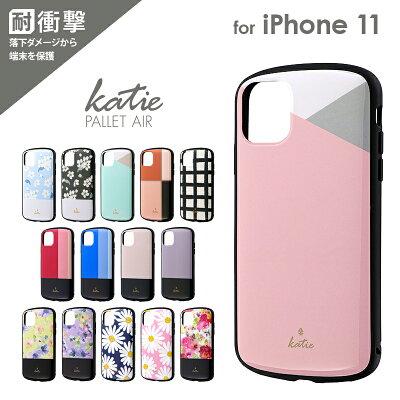 iPhone11ケース超軽量・極薄・耐衝撃ハイブリッドケースPALLETKatieアイフォン11