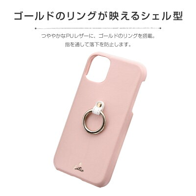 iPhone11ケースリング付PUレザーシェルケースSHELLRINGKatieスマホリング付きアイフォン11