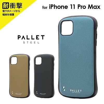 iPhone11ProMaxケース超軽量・極薄・耐衝撃ハイブリッドケースPALLETSTEELアイフォン11proマックス