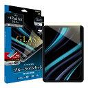 iPad Air 2020 (10.9inch) iPad Pro 2020 (11inch) iPad Pro 2018 (11inch) ガラスフィルム 液晶保護フィルム GLASS P…