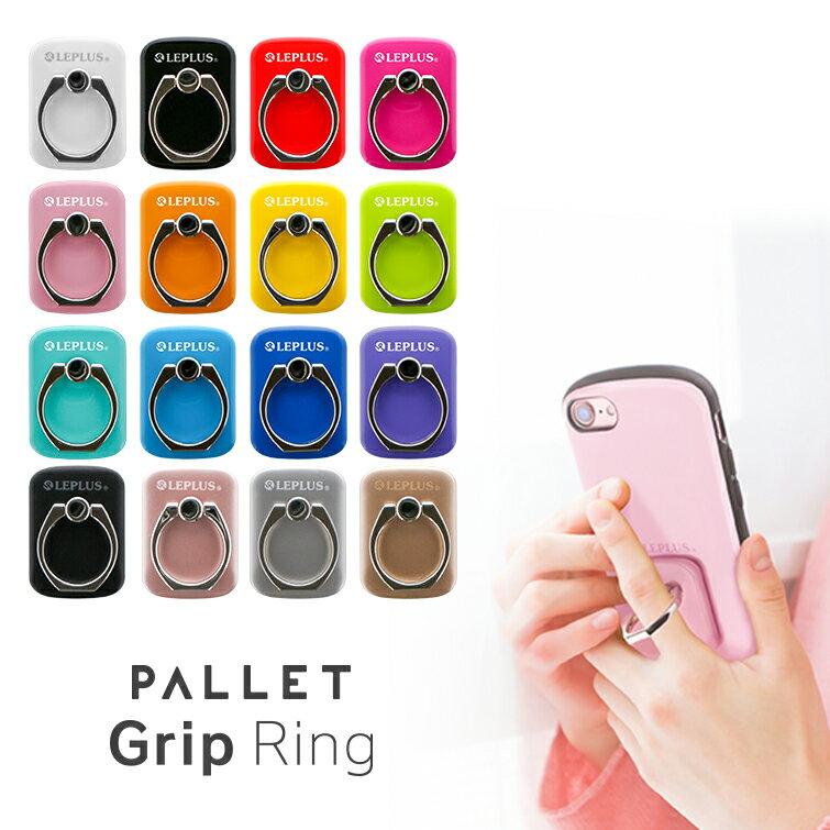 スマホリング 「Grip Ring/PALLET」 バンカーリング 落下防止 スマートフォン(汎用)
