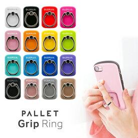 スマホリング 「Grip Ring/PALLET」 バンカーリング 落下防止 ホールドリング スマートフォン(汎用)