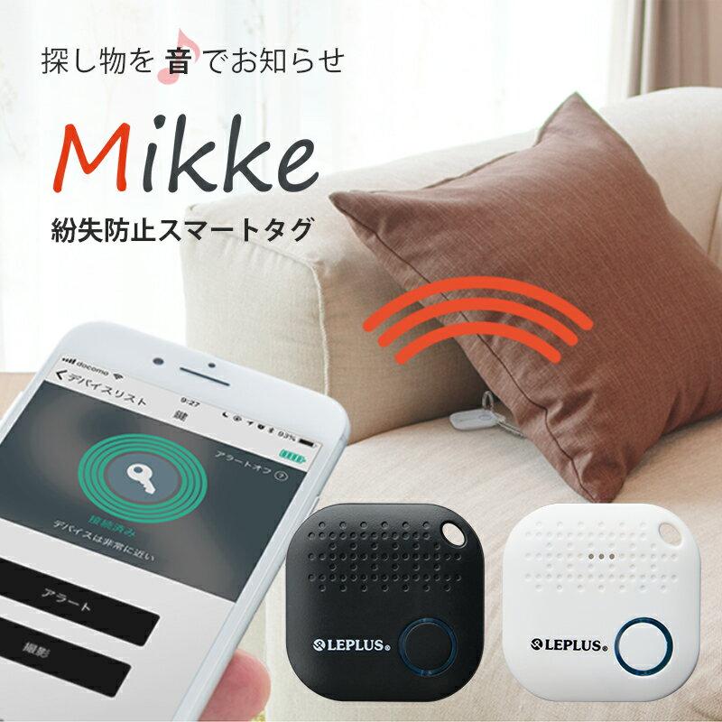 紛失防止タグ スマホで探す Bluetooth4.0 「Mikke」 (みっけ) スマートフォン iPhone Android スマホで探す 忘れ物 置き忘れ 迷子 防止 見守りタグ