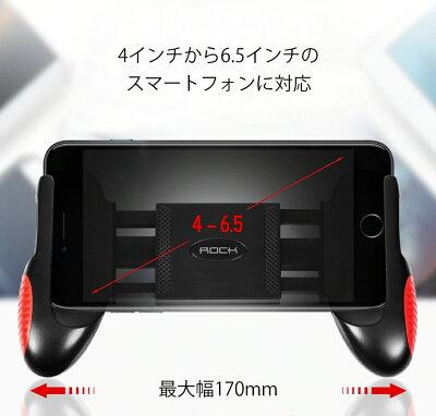 スマホゲームグリップ4.7インチ〜6.5インチスマートフォン対応スマホホルダースマホグリップiPhoneAndroid荒野行動PUBG