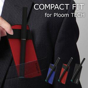 Ploom TECH 電子タバコケース 「COMPACT FIT」 電子たばこ プルームテック 携帯ケース スリム コンパクト
