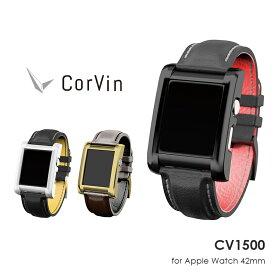 アップル ウォッチ ケースバンド【Apple Watch】【スマートウォッチ】【バンド】42mm「CorVin(コービン) CV1500シリーズ」Premium Accessories for Apple Watch 42mm【FACTRONデザイナー監修】