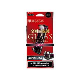 AQUOS sense plus/Android One X4 ガラスフィルム 液晶保護フィルム 「GLASS PREMIUM FILM」 全画面保護 高光沢/0.20mm アクオスセンスプラス アンドロイドワンX4