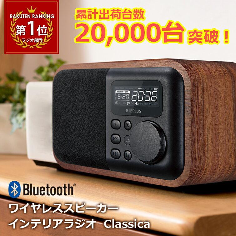 【ランキング1位獲得】ワイドFM対応 インテリアラジオ 「Classica(クラシカ)」ウッド調/リモコン付/クロック/ワイヤレススピーカー機能/Bluetooth 4.0対応/サブウーファー搭載/ラジオ機能