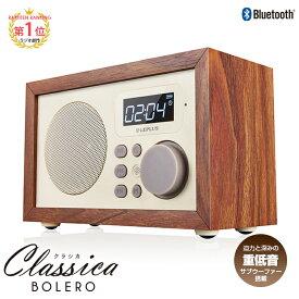 【ランキング1位獲得】ワイドFM対応 インテリアラジオ Classica BOLERO (クラシカ ボレロ) ウッド調/ワイヤレススピーカー/リモコン付/クロック/Bluetooth 4.0対応/microSDカード/MP3/AUX端子/アラーム/LEPLUS