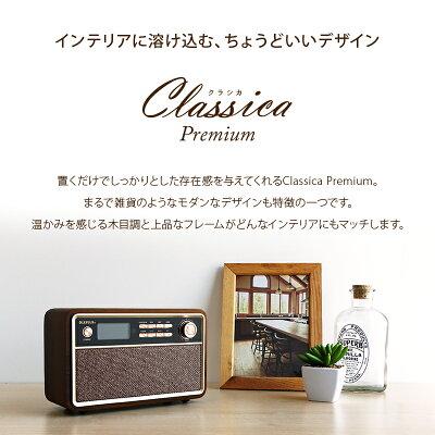 ワイヤレススピーカーClassicaPremiumクラシカプレミアムBluetoothスピーカーインテリアラジオ