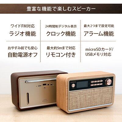 ワイヤレススピーカーClassicaPremiumクラシカプレミアムBluetoothスピーカーワイドFM対応インテリアラジオ