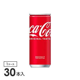 コカ・コーラ 250ml缶 【30本入り×1箱】【コカ・コーラ社製品】 コカコーラ Coca Cola