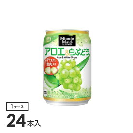 ミニッツメイド アロエ&白ぶどう 280g缶 【24本入り×1箱】【コカ・コーラ社製品】