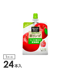 ミニッツメイド 朝リンゴ 180gパウチ(24本入) 【24本入り×1箱】【コカ・コーラ社製品】